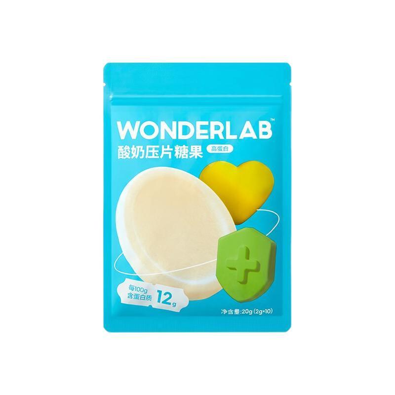 WONDERLAB 酸奶压片糖果 20g