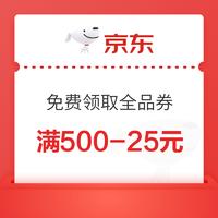 京东领券中心500-25全品券