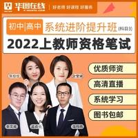 双11预售、促销活动:华图在线2022上教师证资格证考试网课科目三中小学教材笔试
