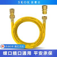 SKOK 304不锈钢连接管煤气管 精铜接头 1米