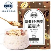 pinguanshanshi 品冠膳食 奇亚籽藜麦燕麦片500g