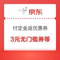 京东预售会场 付定金反优惠券