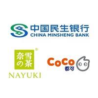 民生银行 X 奈雪的茶/CoCo都可 5折购券