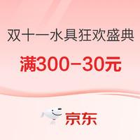 促销活动:京东双十一 象印水具狂欢盛典来袭!