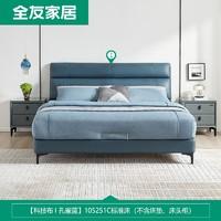 QuanU 全友 105251 现代科技布艺双人床 1.8m