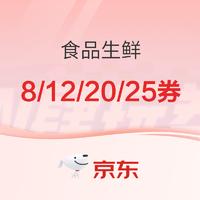 领券防身、每天可领:京东商城120-8/200-12/300-20/500-25全品类券(有效期至11月11日,可重复领)