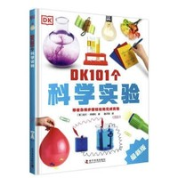 《DK101个科学实验》(精装)
