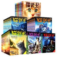 《猫武士》全套36册