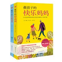 《做不焦虑父母:轻松读懂孩子的心》(全2册)