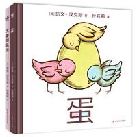 《凯文·汉克斯表达力培养创意绘本》(全2册)