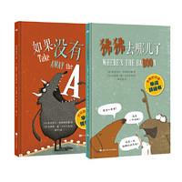 《有趣的双语单词猜谜书》(全两册)
