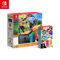 Nintendo 任天堂 国行 Switch游戏主机 健身环大冒险套装&超级马力欧派对Joy-Con 特别版(含游戏)