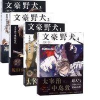 《文豪野犬1-4》共4册