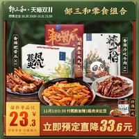 周三购食惠:zousanhe 邹三和 藕尖凤爪  320g+牛肉170g+耙骨爪200g