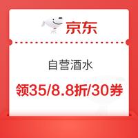 京东美酒盛典  领399打8.8折/199-35/399打9折优惠券~