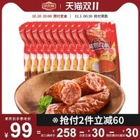 周三购食惠:哈肉联 精制红肠  125g*10支