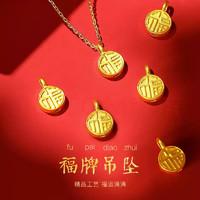 sheng jue 盛爵 足金福字圆牌吊坠