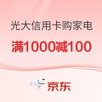 光大银行 京东双十一优惠