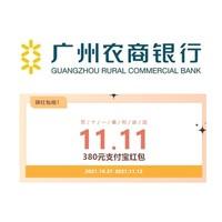 广州农商银行 免费领取支付宝红包