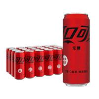 限地区、88VIP:Coca-Cola 可口可乐 碳酸饮料 摩登罐 330ml*24罐