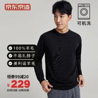 京东京造 男士羊毛针织衫 6941592749110