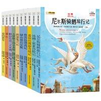 《世界经典文学馆》(套装全10册)