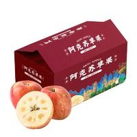 京觅 新疆特级巨无霸阿克苏糖心苹果5kg礼盒 单果300-400g(果径90mm+)