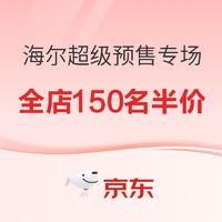 促销活动:京东 海尔卫浴 超级预售专场
