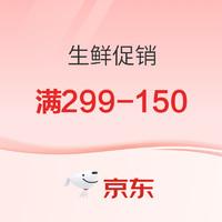 领券防身:京东自营生鲜299-150/199-100券及多张全品类券和水果预售