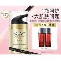 OLAY 玉兰油 多效修护霜 50g(赠 大红水18ml*2)