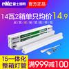 雷士照明T5灯管LED灯管14瓦1.2米 两箱单只均价14.9 499.5元包邮(需用券)