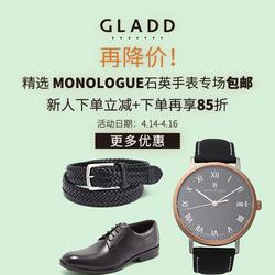 GLADD中文官网 MONOLOGUE石英手表专场