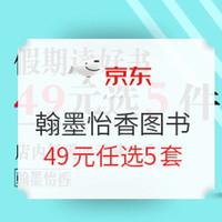 促销活动:京东 翰墨怡香图书专营店 精选图书