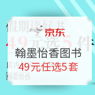 京东 翰墨怡香图书专营店 精选图书