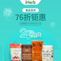 海淘活动:iHerb 24周年庆 休闲零食专场大促
