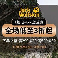 促销活动:当当网 Jack  Wolfskin旗舰店 春夏出游