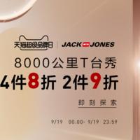 天猫 JACK JONES官方旗舰店