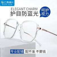HUIDING 汇鼎 眼镜近视男可配度数超轻镜架女显瘦配1.67数码防护防蓝光镜片