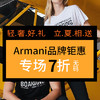 Get The Label中文官网 ARMANI品牌促销