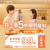 限时5折:芒果TV PC移动影视会员年卡