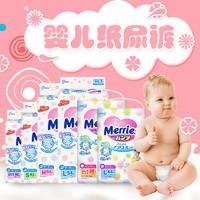 Merries 妙而舒 婴儿纸尿裤 多尺码可选