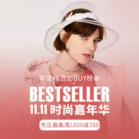 促销活动:BESTSELLER 绫致中国官方商城 商场同款大促