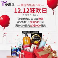 多庆屋中文官方商城 双十二狂欢日促销