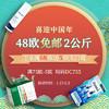 DC德式康线上药房 喜迎中国年 精选美妆个护、母婴用品大促