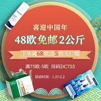 海淘活动:DC德式康线上药房 喜迎中国年 精选美妆个护、母婴用品大促