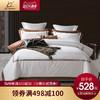霞珍五星级酒店床上四件套60支纯色全棉简约欧式床单1.8m双人被套 528元包邮(需用券)