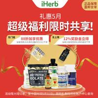 海淘活动:iHerb中国官网 礼惠5月