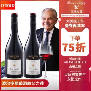 Bernard Magrez 贝马格雷 BM贝玛格雷(永恒)法国AOC进口原瓶西拉干红葡萄酒红酒大瓶2支装