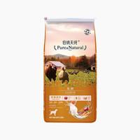 京东PLUS会员:Pure&Natural 伯纳天纯 农场派对系列狗粮 12kg