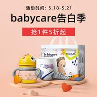 苏宁易购 babycare母婴旗舰店 告白季